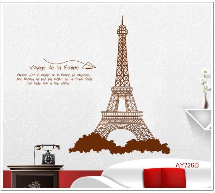 壁貼工場-可超取 AY726B 咖啡 三代大號-無痕壁貼 貼紙  牆貼 室內佈置 巴黎鐵塔 素色  AY726B 咖啡