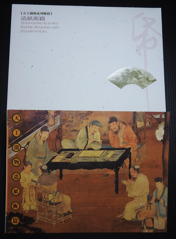 【郵摺25】天工開物造紙術篇郵摺《郵局售價:50元,特價8折直購:40元》