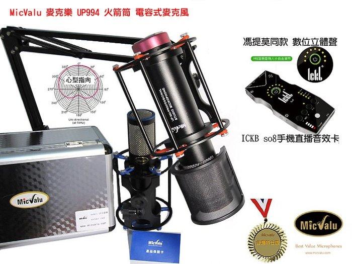 so8 手機直播音效卡+UP994火箭筒電容式麥克風+nb35支架送音效軟體