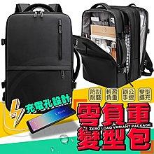 台灣現貨+開箱影片🔥零負重變型包 17吋筆電適用 防水包 雙肩包 防盜包 後背包 電腦包 旅行包 包
