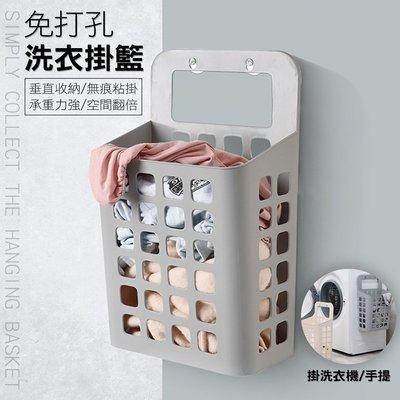 【免釘 壁掛式 超優美觀】壁掛黏貼式 洗衣籃 收納籃 置物籃 收納盒