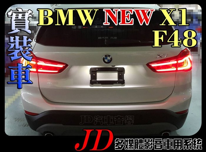 【JD 新北 桃園】BMW 新X1 F48 PAPAGO 導航王 HD數位電視 360度環景系統 BSM盲區偵測 倒車顯影 手機鏡像。實車安裝 實裝車