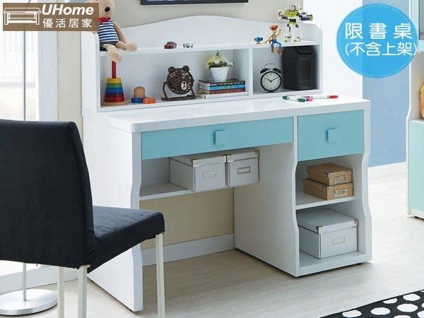 【UHO】 巴比倫3.7尺書桌(不含上架) 免運費 HO18-825-5