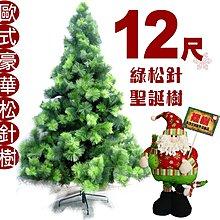 聖誕樹 豪華12尺大型綠色松針樹 台灣製 裸樹 無掛飾配件 蓬鬆濃密 MIT外銷精品 聖誕風 大樓居家店面佈置 聖誕特區