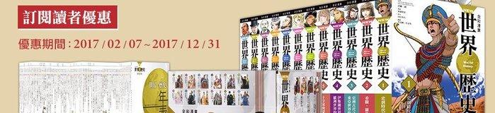 *小貝比的家*NEW全彩漫畫世界歷史/12冊精裝+典藏書盒+全彩世界歷史對照大年表
