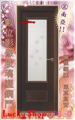 【鴻運】㊣南亞大尺寸數位影像玻璃塑鋼門組5.浴室門.廁所門.塑鋼門!影像細膩&逼真寫實!