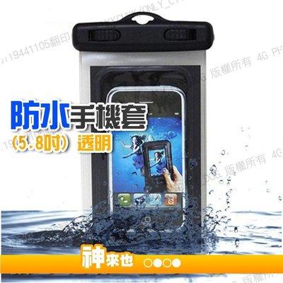 雙扣鎖高規格手機防水袋 手機 防水 手機套 手機袋 防雨 水下自拍 攝影相機 潛水 浮潛 游泳【神來也】