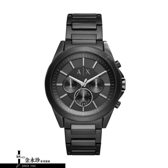 【金永珍珠寶鐘錶】實體店面*ARMANI EXCHANGE AX錶 原廠真品 AX2601 黑面日期三眼 鋼帶 現貨*