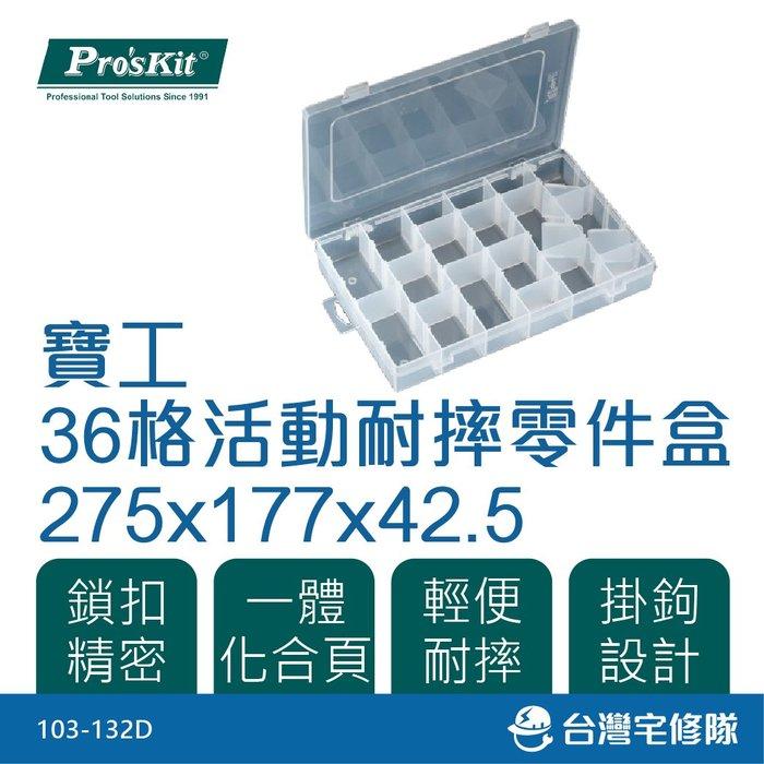 Pro'sKit寶工牌 36格活動耐摔零件盒 103-132D 塑膠 萬用 隔板 可調式收納盒-台灣宅修隊17ihome
