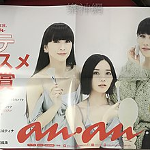 Perfume an an anan 封面人物【日版折頁海報】全新!