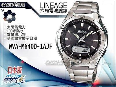 CASIO LINEAGE系列_WVA-M640D-1AJF_太陽能電波不鏽鋼錶_100米防水_全新保固_開發票