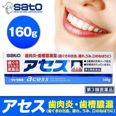 日本製牙膏 sato 佐藤 日本牙膏 160g 日本超人氣牙膏 日本牙膏 第三類牙膏
