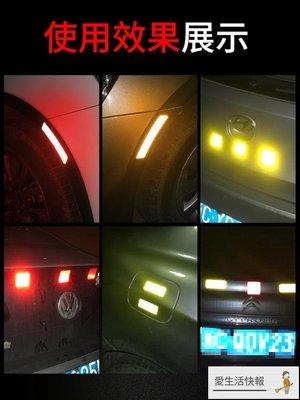 汽車反光貼夜光警示高亮安全摩托裝飾遮擋劃痕多功能車尾輪眉貼條【愛生活快報】