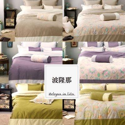 《60支紗》雙人加大床包/兩用被套/枕套/4件式【共六色】波隆那100%精梳棉-麗塔寢飾-