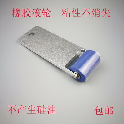 【免運】橡膠滾輪丁基橡膠滾輪膠輥背光板除塵粘塵滾筒粘性不消失 1.2英寸