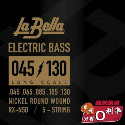 【硬地搖滾】全館$399免運!LA BELLA RX-N5D BASS貝斯弦
