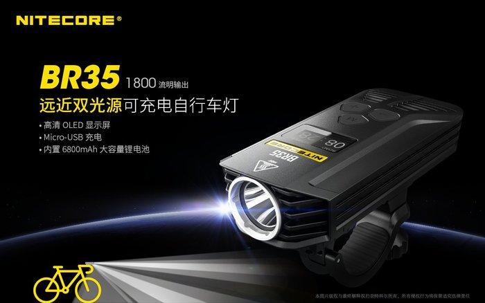 【錸特光電】NITECORE BR35 1800流明 遠近雙光源 可充電自行車燈 線控開關 IP-X7防水 /腳踏車燈