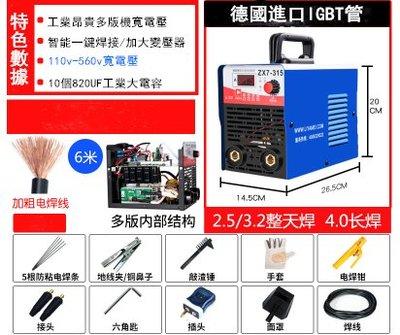 電焊機110v寬電壓工業級手工小型家用