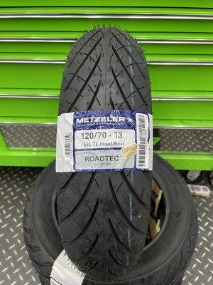 «車專研»象牌 ROADTEC 01 120/70-13現場安裝$2600完工 含平衡/氮氣/除胎蠟