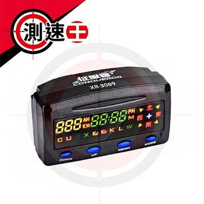【贈實用車架組】征服者 XR-3089 GPS警示器 測速預警 3089 測速器 單機版(不含室外機)