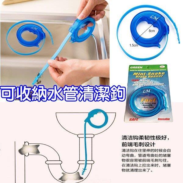 Q媽 可伸縮收納通下水道 水管毛髮頭髮清潔鉤 清潔勾 清潔器 水槽防堵清潔 水管疏通管 排水管清潔 下水道清潔鉤