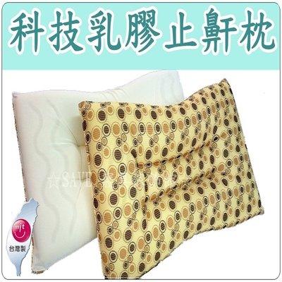 打呼剋星~科技乳膠止鼾枕頭/台灣製造1入裝☆全方位寢具☆