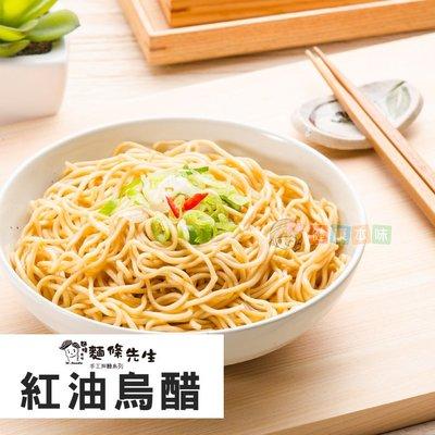 麵條先生 乾拌麵 紅油烏醋(全素)(4入一袋) [TW18820]健康本味