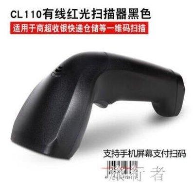 有線掃描槍 快遞無線巴槍超市二維掃碼槍掃描器USB BF13570