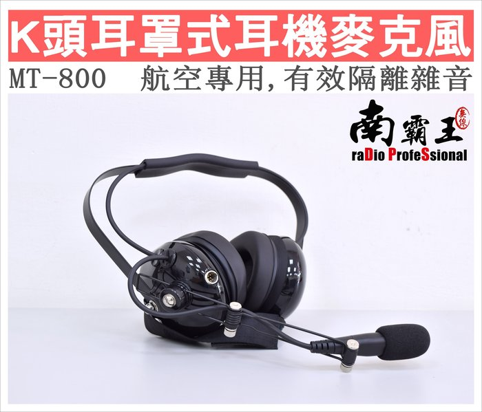 ~No1 南霸王無線電~MT-800 對講機專用 耳罩式耳機 大鵬灣 賽車 護頸 HANS扣 OMP NARDI 排檔頭