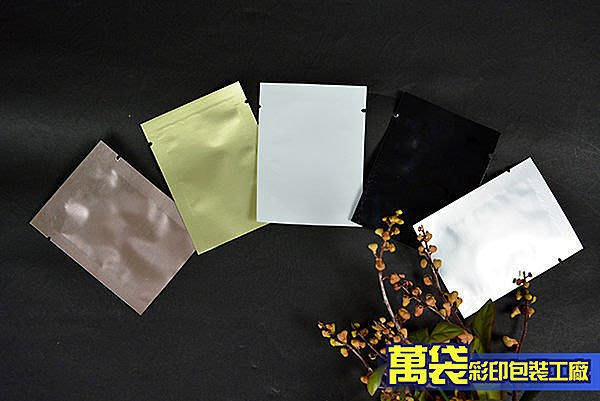 鋁箔袋/20*26cm/100入/290元《白、黑、玫瑰金、香檳金、珍珠白》面膜袋 滴雞精袋 膠原蛋白袋
