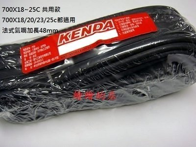【繪繪】KENDA 建大 700x18~25C 48mm加長法式內胎 公路車用700*20c/700x23c 二條200