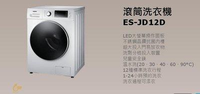 實用主張家電 家電特賣 滾筒洗衣機 ES-JD12D 福利品--15,500元 (未含運)