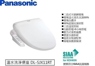 國際牌 DL-SJX11RT(標準)/DL-SJX11T(加長)  微電腦免治馬桶座 溫水抗菌便座