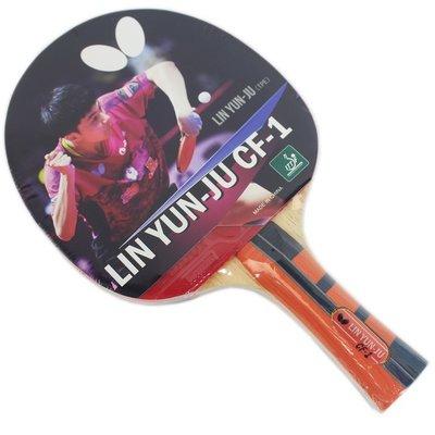 Butterfly 蝴蝶牌 林昀儒CF-1 桌球拍 碳纖貼皮負手板 /一支入(特1350) 兵乓拍 -生TT1723