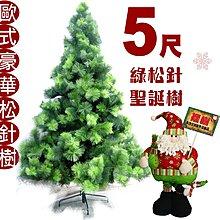 聖誕樹 MIT 5尺豪華綠色松針樹 裸樹無配件 蓬鬆濃密 外銷精品 舉凡居家 店面聖誕佈置最佳主角【聖誕特區】