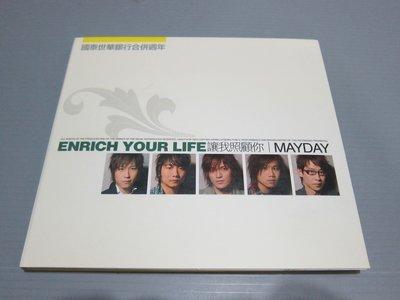 五月天 讓我照顧你 ENRICH YOUR LIFE 讓我照顧你 有歌詞佳 有現貨 原版CD片美 華語男歌手 保存良好