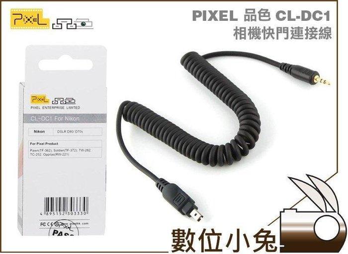 數位小兔【PIXEL 品色 Nikon 快門連接線 CL-DC1】捲捲線 相機連接線 D80 D70s D70 公司貨