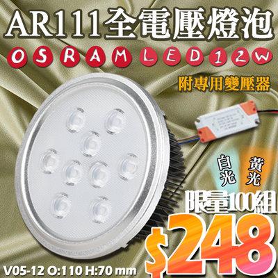 §LED333§(33HV05-12) LED-12W AR111規格 附專用變壓器 九珠 OSRAM燈珠 可自己更換