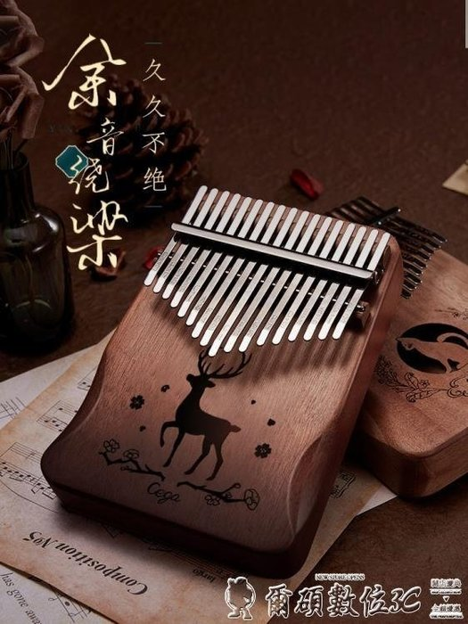 拇指琴 卡林巴20拇指琴17音卡靈巴琴初學者卡巴林kalimba手指鋼琴姆指琴 【全館免運】