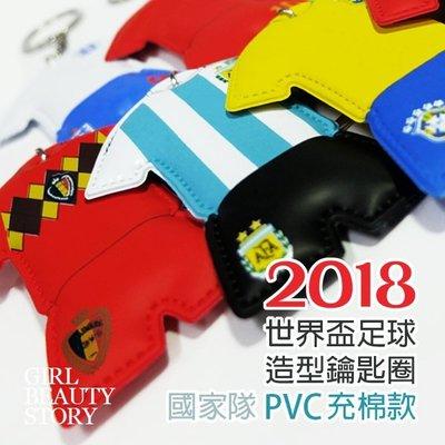 超哥小舖【G8017】2018俄羅斯世...