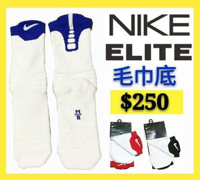 【益本萬利】S19 stance 平輸 厚底 毛巾襪 籃球襪 NIKE ELITE jordan 高筒 白藍666