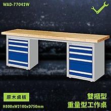 堅固耐用!天鋼 WAD-77042W【原木桌板】雙櫃型 重量型工作桌 工作台 工作檯 維修 汽車 電子 電器 辦公家具