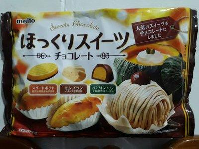 🇯🇵日本㍿冬之戀💘名糖 Meito 🎃綜合南瓜巧克力🍫促銷價139💰