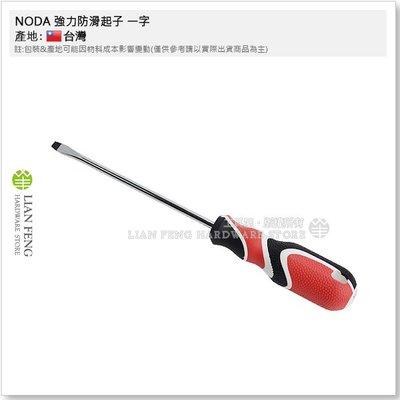 【工具屋】*含稅* NODA 強力防滑起子 一字 6mm × 150 螺絲起子 一字起子 舒適握柄 螺絲拆卸