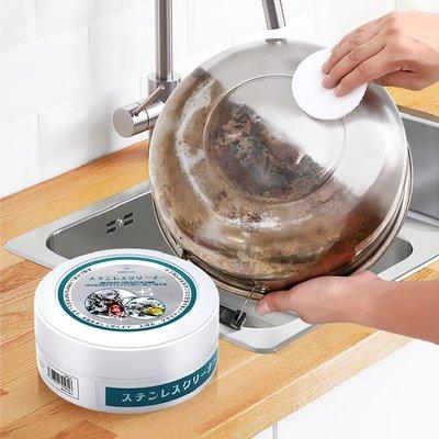 《現貨》日本和匠不鏽鋼清潔膏  廚房去污強力除鏽 去除異味清新空氣  安全溫和不刺激
