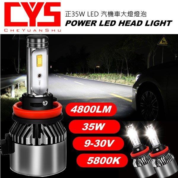飛馳車部品~CYS LED 大燈燈泡 霧燈燈泡 H11規格 5800K 4800LM 一體式設計 安裝方便 1