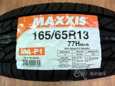 【超前輪業】 MAXXIS 瑪吉斯 MA-P1 165/65-13 完工價 1500 SS657 RX-615 B250