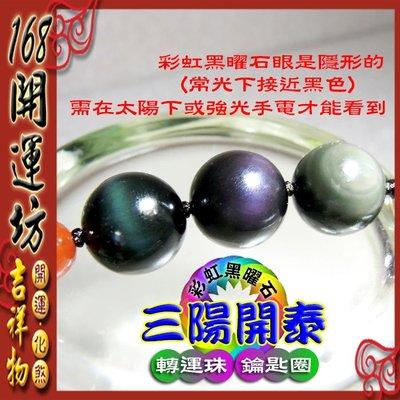 【168開運坊】天然黑曜石【 辟邪/防小人/三陽開泰(綠眼/紫眼/彩虹眼)鑰匙圈】