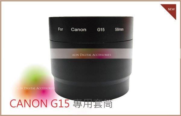 《阿玲》 Canon G15 G-15  套筒 金屬 轉接環 58mm 原廠 相容 DC58D可搭 濾鏡 保護鏡 廣角鏡