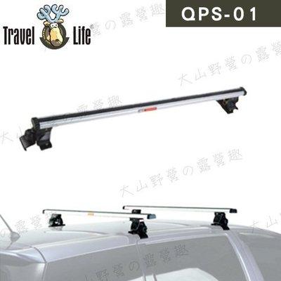 【大山野營】安坑特價 Travel Life 快克 QPS-01 鋁合金車頂式置放架 125cm 非固定式 橫桿 含勾片